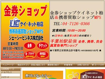 金券ショップK-NET柏店のスクリーンショット画像
