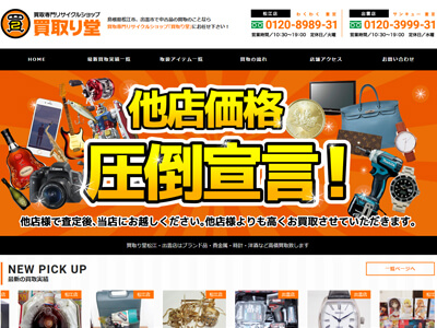 買取り堂(松江店)のホームページ