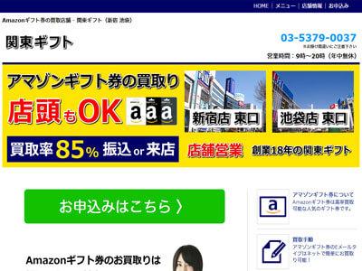 関東ギフト 新宿店のスクリーンショット画像
