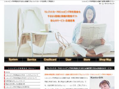 関東ギフト 池袋店のスクリーンショット画像