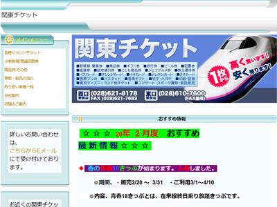 関東チケット(宇都宮西口駅前店)のスクリーンショット画像