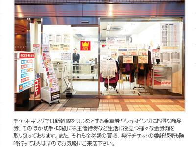 チケットキング(川西店)のスクリーンショット画像