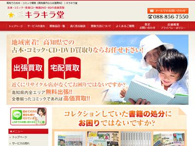 キラキラ堂のホームページ