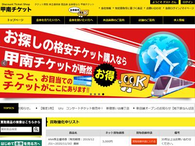 甲南チケット(四条烏丸店)のスクリーンショット画像