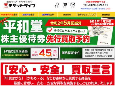 チケットライフ草津本店のホームページ