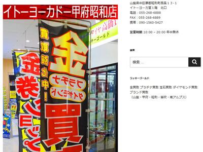 金買取ラッキーゴールド イトーヨーカドー甲府昭和店のスクリーンショット画像