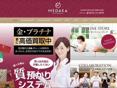 MEDAKA岩国本店のホームページ