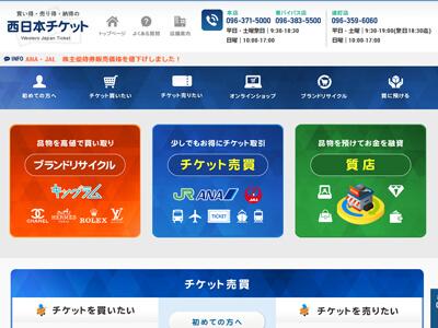 西日本チケット本店のスクリーンショット画像
