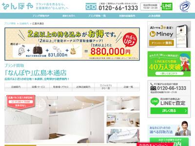 なんぼや広島本通店のホームページ