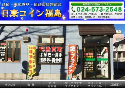 日東コイン福島のスクリーンショット画像