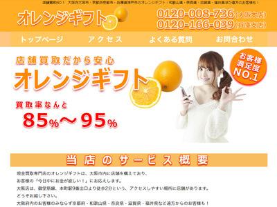 オレンジギフト大阪店のスクリーンショット画像