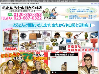 おたからや山形七日町店のホームページ