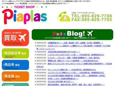 ピアプラス長崎本店のスクリーンショット画像