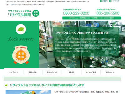 リサイクル買館のホームページ
