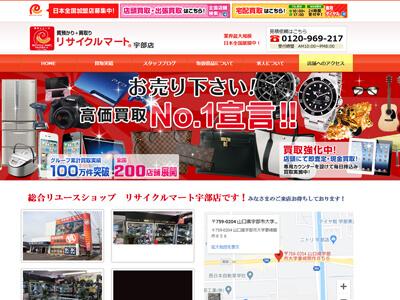 リサイクルマート宇部店のホームページ