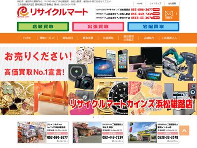 リサイクルマート磐田インター店のスクリーンショット画像