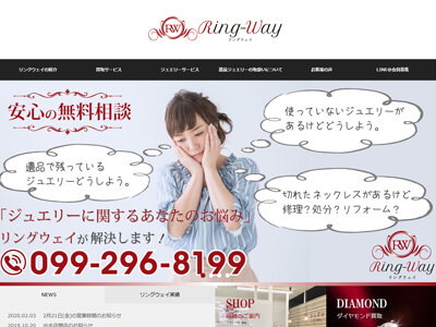 リングウェイ(Ring-Way)サンキュー新栄店のスクリーンショット画像