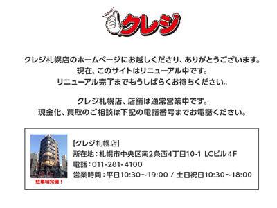 クレジ札幌本店のホームページ