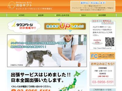 渋谷ギフトのスクリーンショット画像