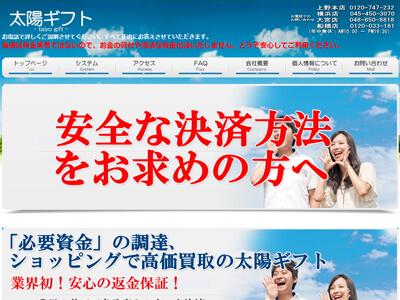 太陽ギフト(横浜店)のスクリーンショット画像