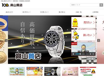 高山質店 熊本インター店のスクリーンショット画像
