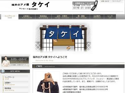 福井のアメ横タケイのスクリーンショット画像
