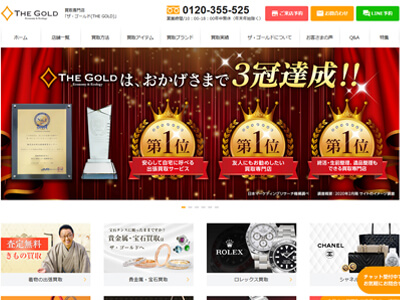 ザ・ゴールド盛岡北店のホームページ