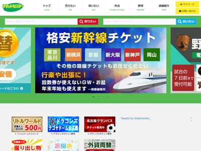 チケットセンター 名駅本店のスクリーンショット画像