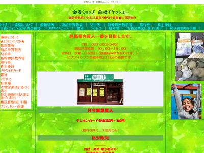 金券ショップ前橋チケットユーのスクリーンショット画像