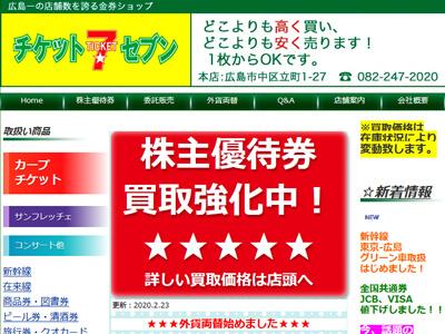 チケットセブン八丁堀本店のホームページ