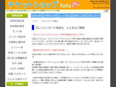 チケットショップkakaのスクリーンショット画像