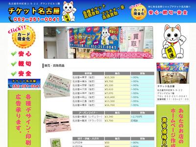 チケット名古屋のスクリーンショット画像