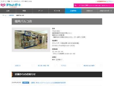 チケットポート(福岡パルコ店)のスクリーンショット画像