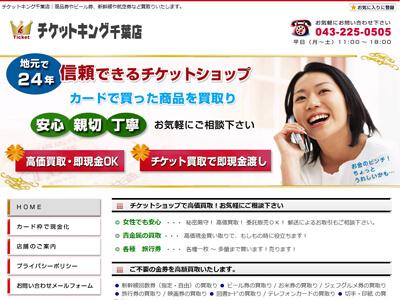 チケットキング千葉店のスクリーンショット画像