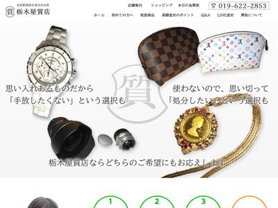 再販南仙北店のホームページ