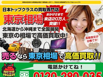 東京相場(熊本店)のスクリーンショット画像