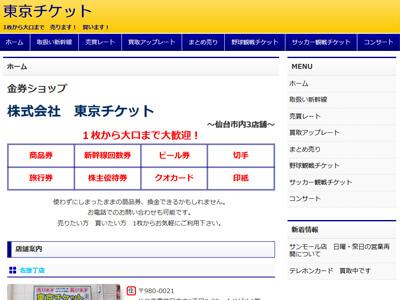 東京チケットサンモール一番町店のスクリーンショット画像