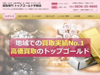買取専門 トップゴールド宇部店のホームページ