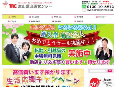 有限会社富山県流通センターのスクリーンショット画像