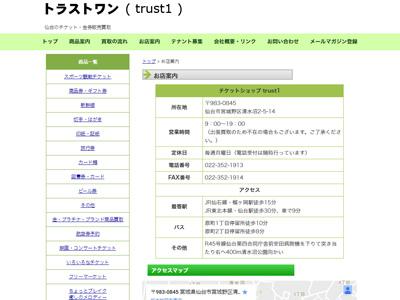 trust1(トラストワン)のスクリーンショット画像