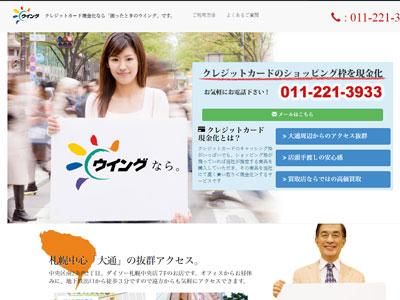 クレジットカード現金化・ウイングのホームページ
