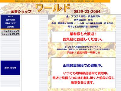金券ショップワールドのホームページ